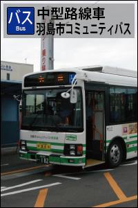 中型路線車(羽島市コミュニティ...